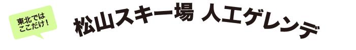 松山スキー場人工ゲレンデオープン
