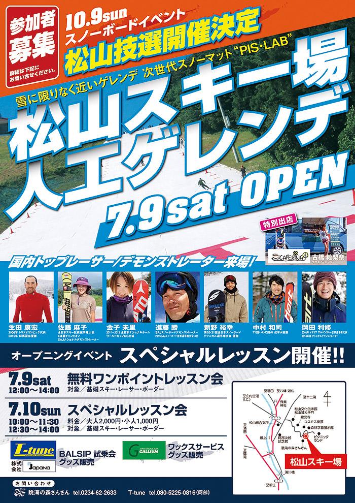 松山人工ゲレンデ2016