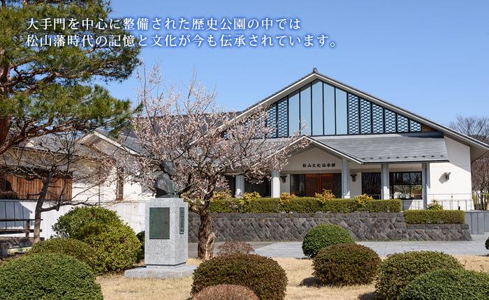 松山文化伝承館