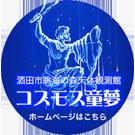 酒田市眺海の森天体観測館 コスモス童夢 ホームページはこちら
