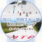 松山・平田スキー場 松山人工ゲレンデ ホームページはこちら