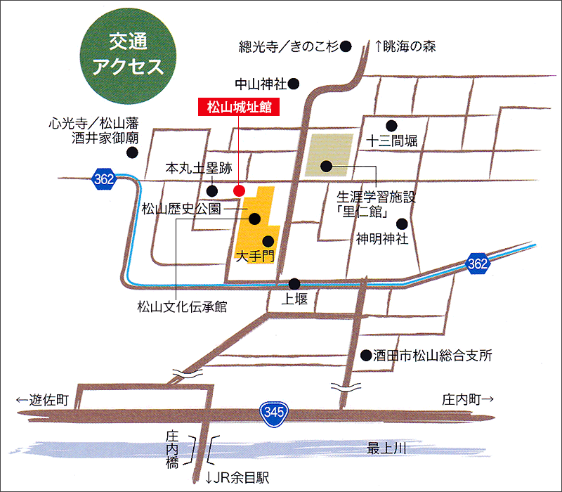 松山文化伝承館 交通アクセス