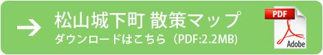松山城下町 散策マップ ダウンロードはこちら(PDF:2.2MB)