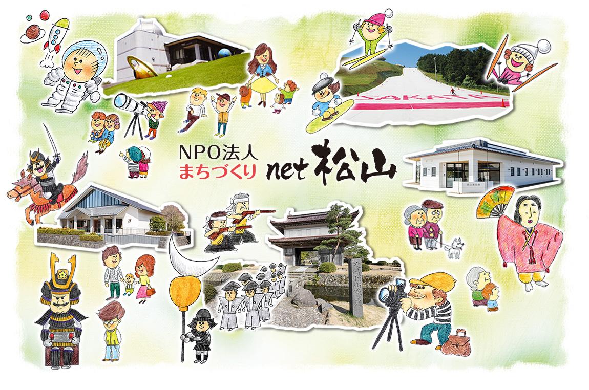 NPO法人まちづくりnet松山