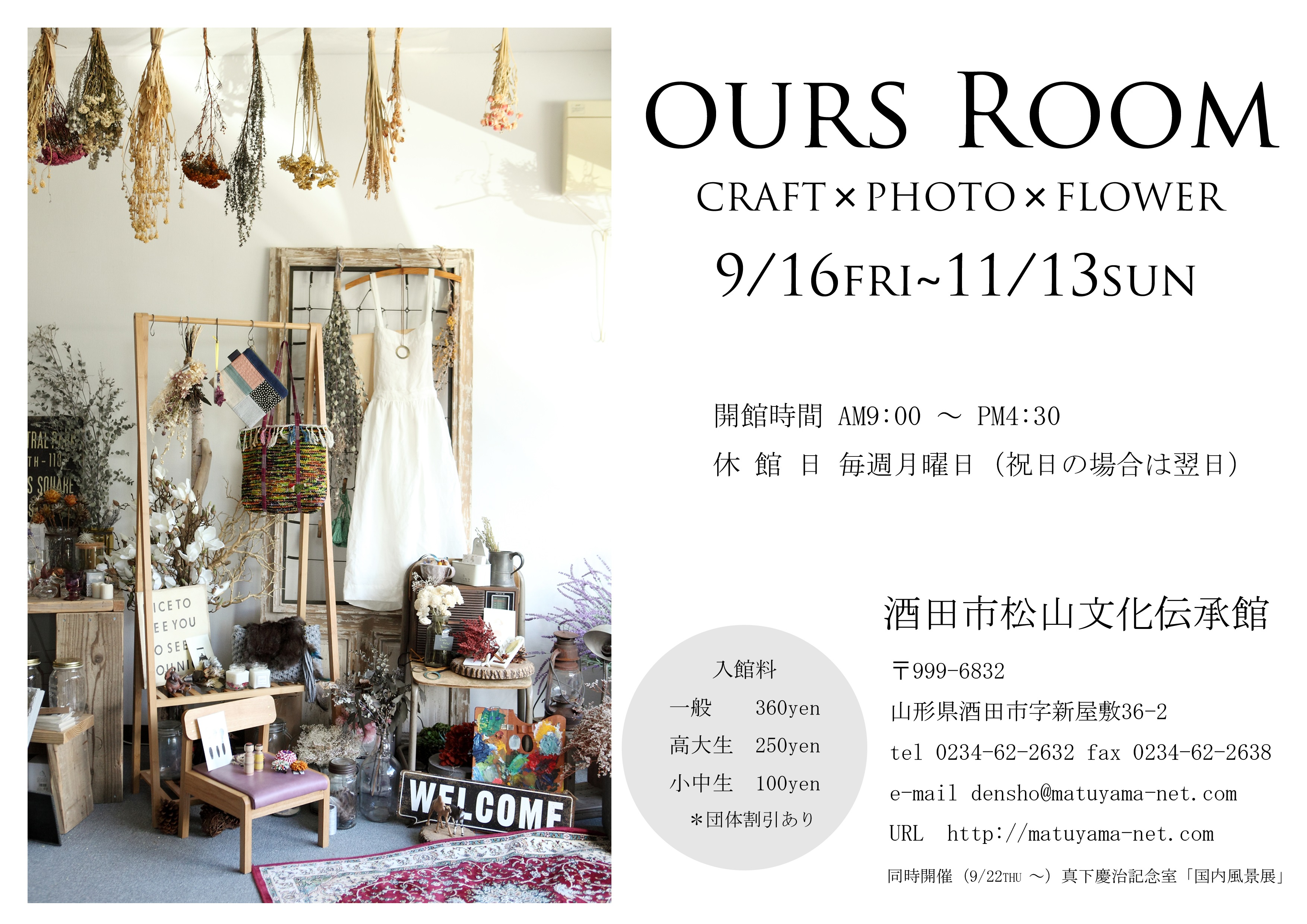 OURSROOM表