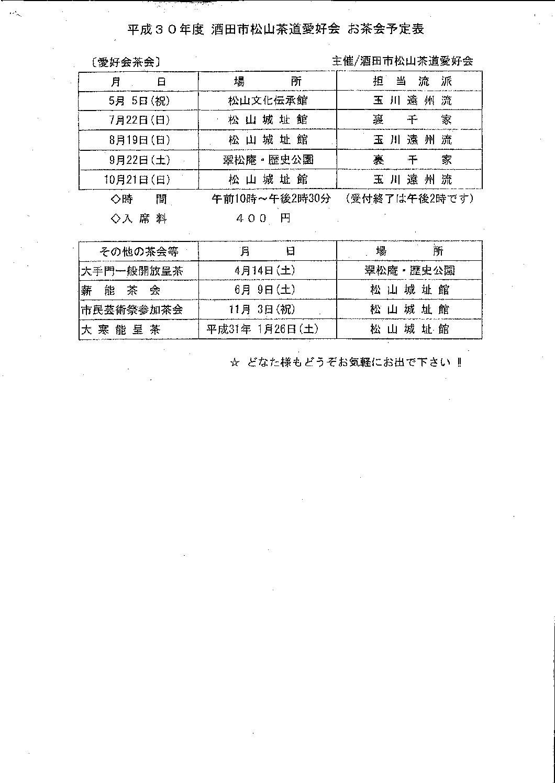 茶道 歴史